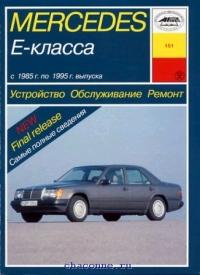 Руководство Mercedes E-klasse W-124,200 - Е320 с 85 (дизель)